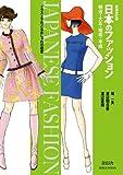 新装改訂版 日本のファッション (青幻舎ビジュアル文庫シリーズ)