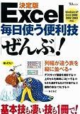 Excel毎日使う便利技「ぜんぶ」! 決定版―WindowsXP Excel2000/2002/2003対応 (TJ MOOK)