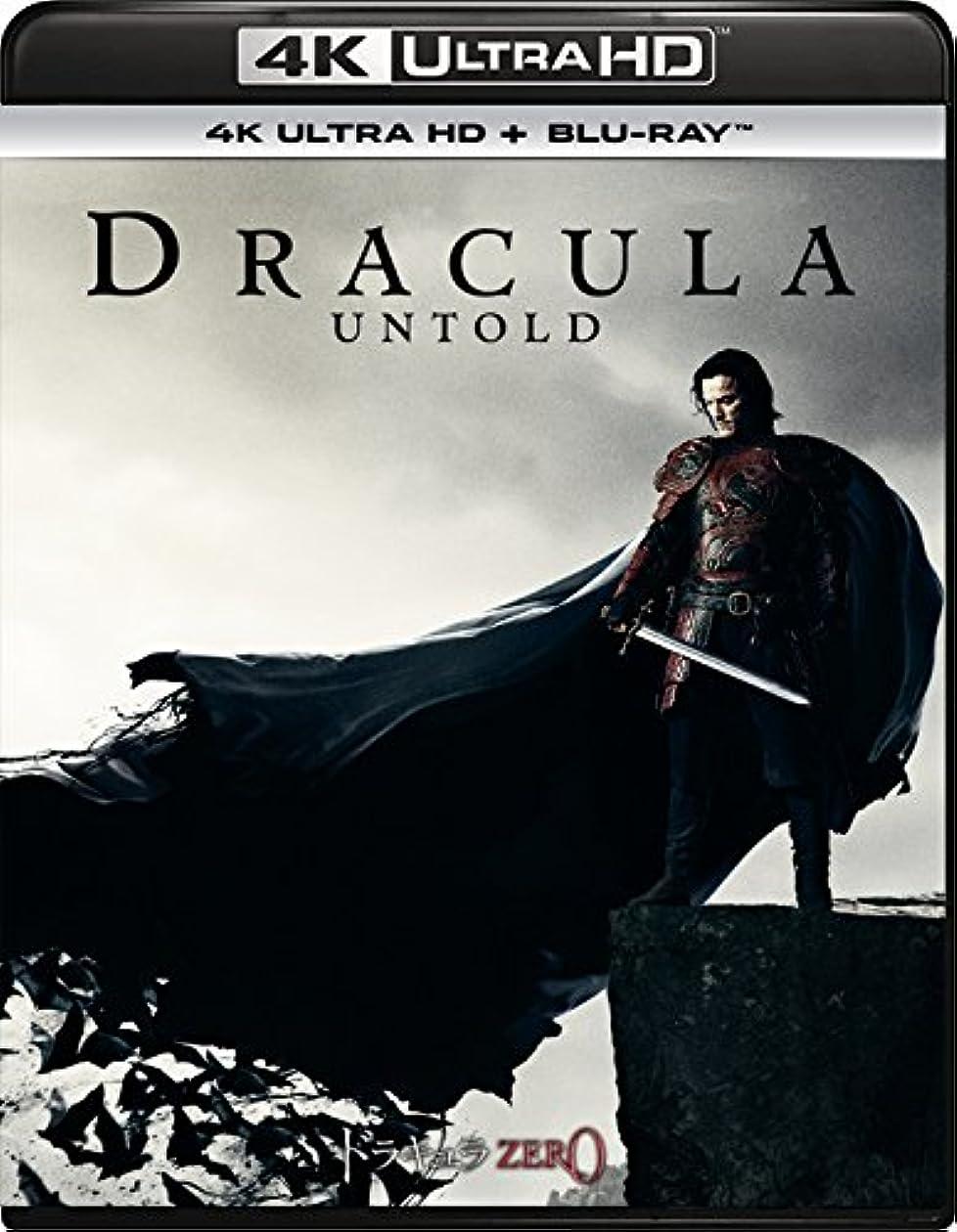 悪性の考古学グローブドラキュラZERO (4K ULTRA HD + Blu-rayセット) [4K ULTRA HD + Blu-ray]