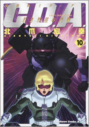 機動戦士ガンダムC.D.A.若き彗星の肖像 10 (角川コミックス・エース 90-10)