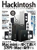 Hackintoshパーフェクト裏マニュアル (100%ムックシリーズ)