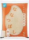【精米】[Amazonブランド]Happy Belly 北海道産 ななつぼし 5kg 農薬節減米 令和元年産