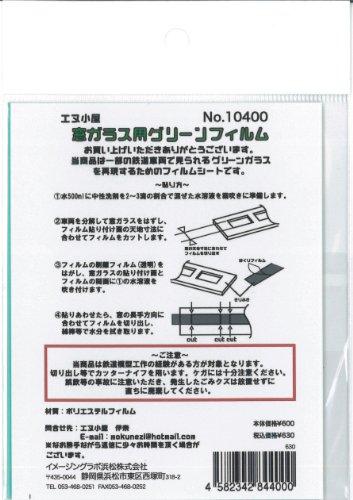 N ?valuer 10400 film vert fen?tre en verre (japon d'importation)