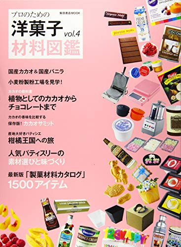 プロのための 洋菓子材料図鑑 vol.4 (柴田書店MOOK)