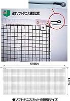 全天候式ソフトテニスネット【日本ソフトテニス連盟公認】スーパーアラミドロープ