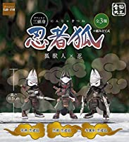 電脳大工 三頭身 忍者狐 狐獣人×忍 全3種フルセット SO-TA