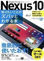ポケット百科WIDE Nexus10 知りたいことがズバッとわかる本