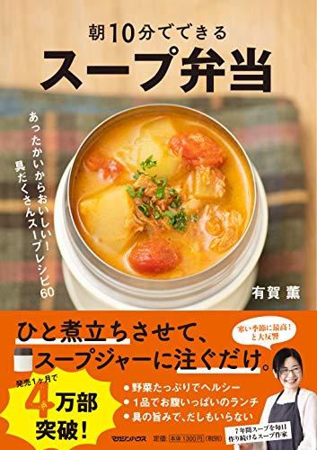 朝10分でできる スープ弁当