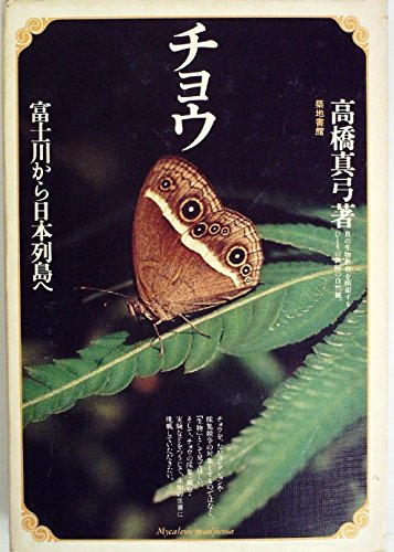 チョウ―富士川から日本列島へ (1979年)
