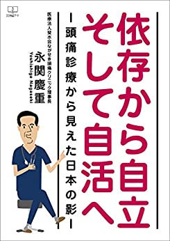 [永関 慶重]の依存から自立 そして自活へ:頭痛診療から見えた日本の影(22世紀アート)