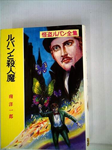 怪盗ルパン全集〈29〉ルパンと殺人魔 (1979年)の詳細を見る