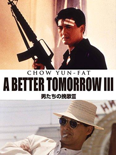 男たちの挽歌Ⅲ アゲイン/ 明日への誓い(字幕版)