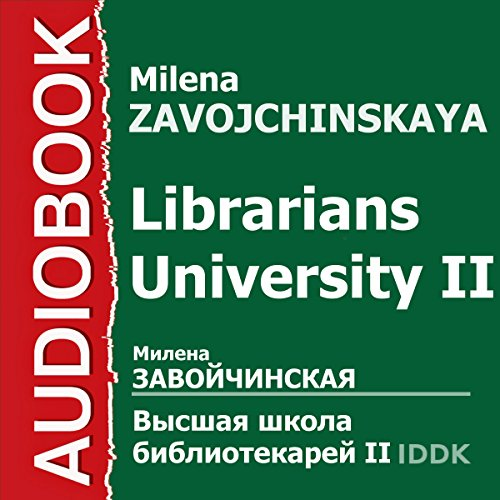 Librarians University II [Russian Edition] audiobook cover art