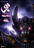 呀<KIBA>~暗黒騎士鎧伝~[DVD]
