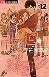 ココロ・ボタン(12) (フラワーコミックス)