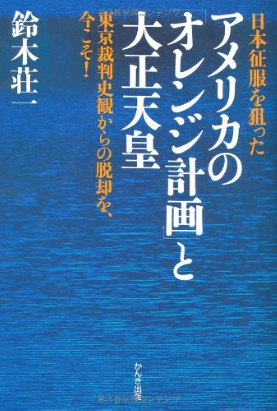 エキスパート出演者虐待日本征服を狙ったアメリカの「オレンジ計画」と大正天皇―東京裁判史観からの脱却を、今こそ!