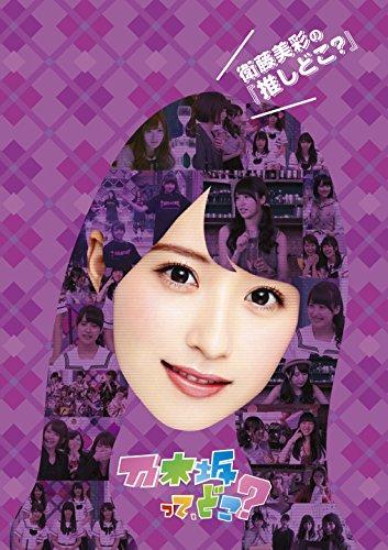 『衛藤美彩の『推しどこ?』 [DVD]』のトップ画像