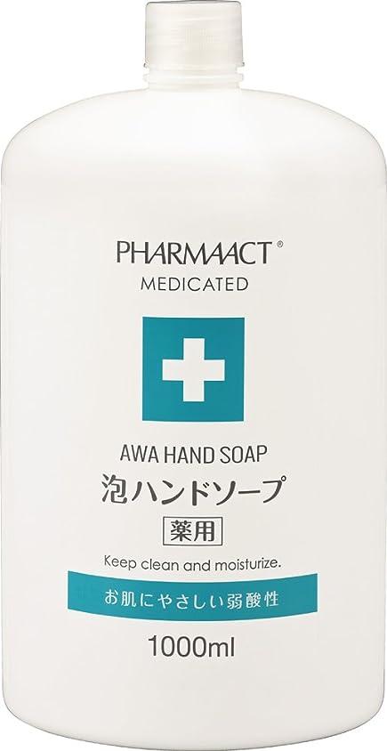 範囲許さない使用法ファーマアクト 薬用泡ハンドソープ 詰替用 1000ml