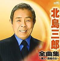 北島三郎 全曲集~職人・函館の女~