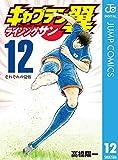 キャプテン翼 ライジングサン 12 (ジャンプコミックスDIGITAL)