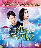 千年のシンデレラ~Love in the Moonlight~ BOX1<コンプリー...[DVD]