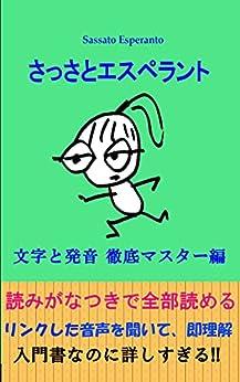 [やましたとしひろ]のさっさとエスペラント: 文字と発音 徹底マスター編 (ベルモント双書)