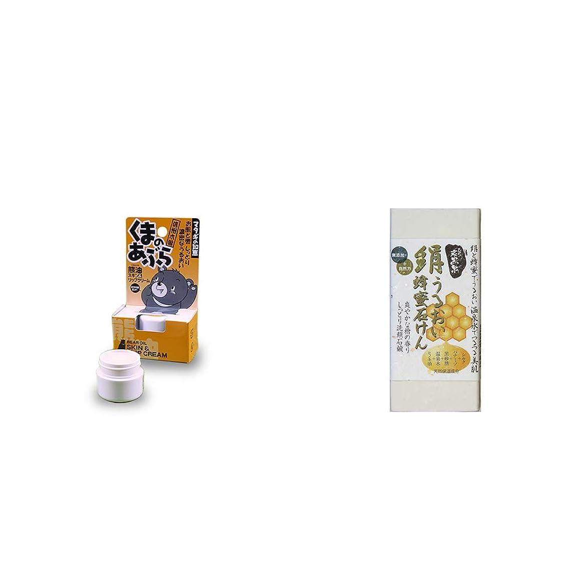 つかむ冷える進捗[2点セット] 信州木曽 くまのあぶら 熊油スキン&リップクリーム(9g)?ひのき炭黒泉 絹うるおい蜂蜜石けん(75g×2)