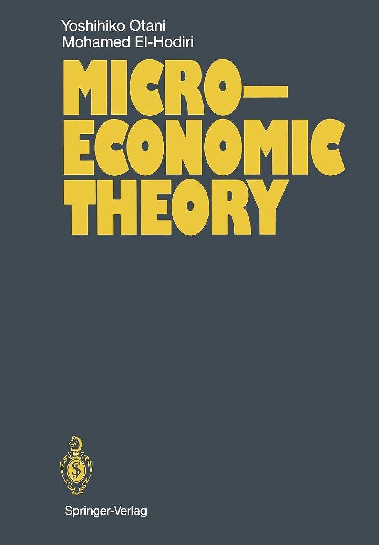 以降フェデレーションくるくるMicroeconomic Theory