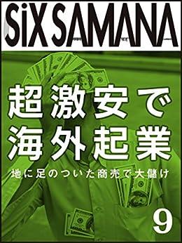 [クーロン黒沢, 石川正頼]のシックスサマナ 第9号 超激安!海外起業術