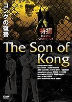 コングの復讐 [DVD]