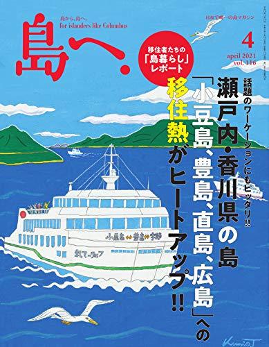 島へ。 116号 (2021-03-16) [雑誌]