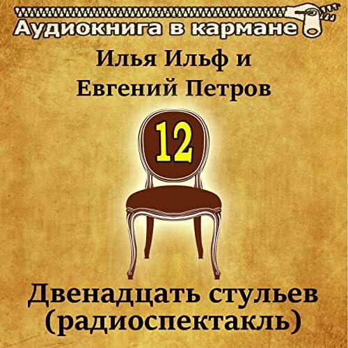 Аудиокнига в кармане & Евгений Весник