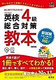 【CD付】英検4級総合対策教本 改訂版 (旺文社英検書)