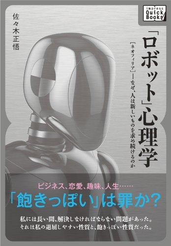 「ロボット」心理学 ~[ネオフィリア] - なぜ、人は新しいものを求め続けるのか (impress QuickBooks)