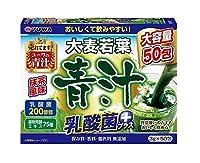 【3個セット】ユーワ 大麦若葉青汁 乳酸菌プラス 50包×3個セット
