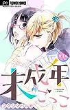 未成年ごっこ【マイクロ】(1) (フラワーコミックス)