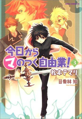 今日から(マ)のつく自由業! 3 (あすかコミックスDX)