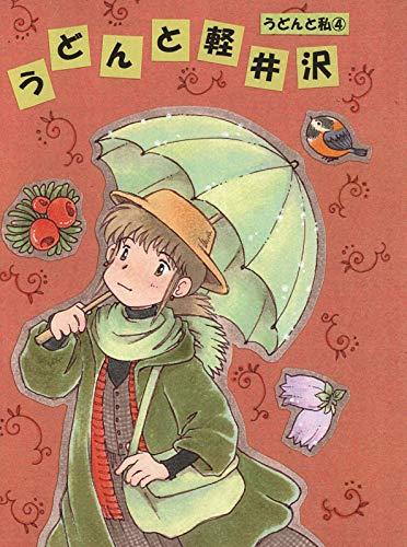 うどんと私 4 うどんと軽井沢 (BOOK☆WALKER セレクト)