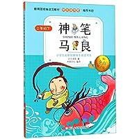 神笔马良(2下全彩注音版)/小学生名家经典快乐阅读书系