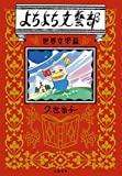 よちよち文藝部 世界文學篇 (文春e-book)