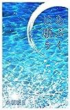 Fairy tale of mermaid (Japanese Edition)