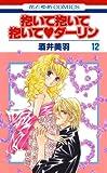 抱いて抱いて抱いてダーリン 12 (花とゆめコミックス)