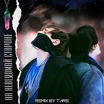 На неведомой стороне (Remix by TARS)