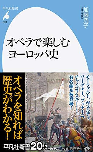 オペラで楽しむヨーロッパ史 (936) (平凡社新書)