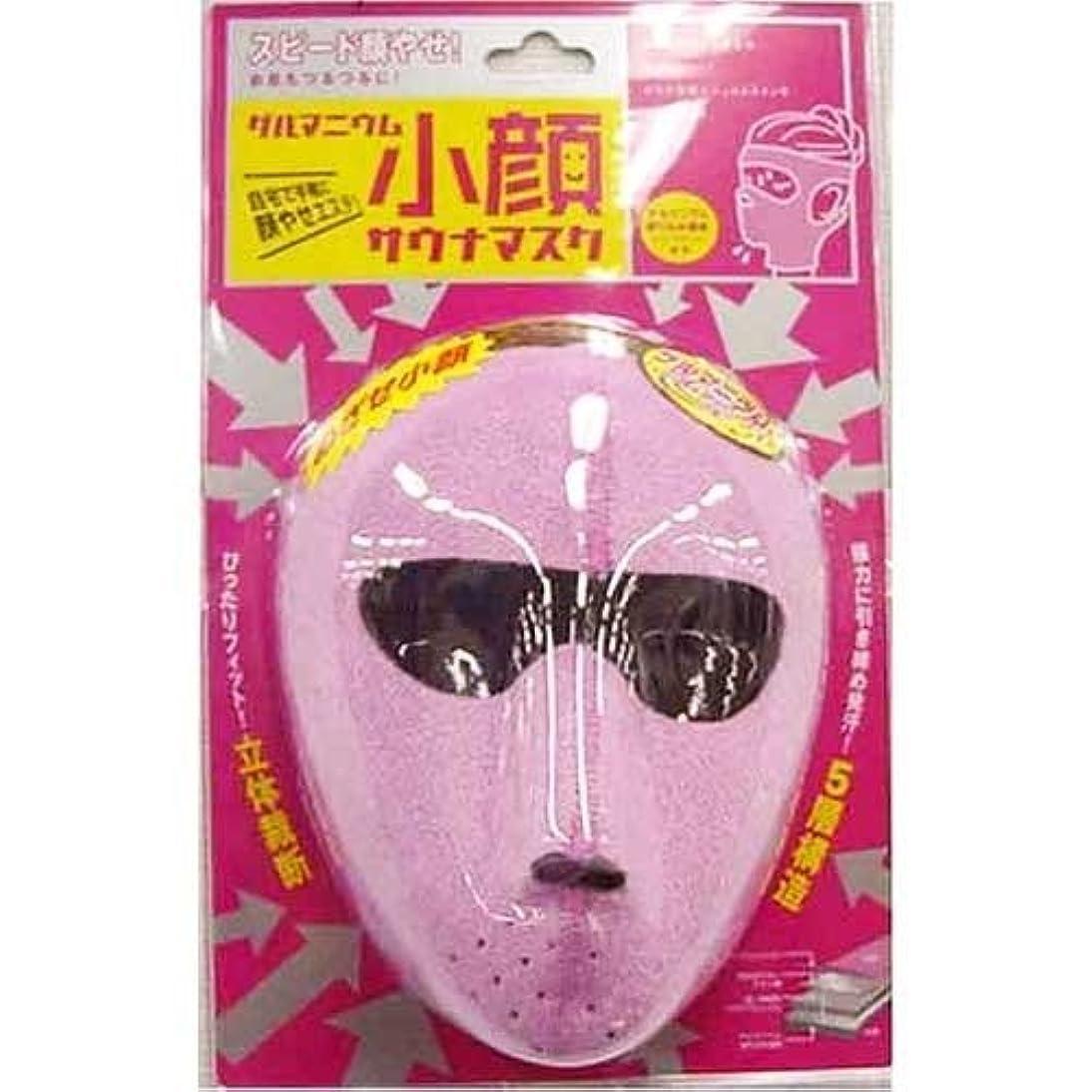 把握合体いじめっ子コジット ゲルマニウム小顔サウナマスク ピンク
