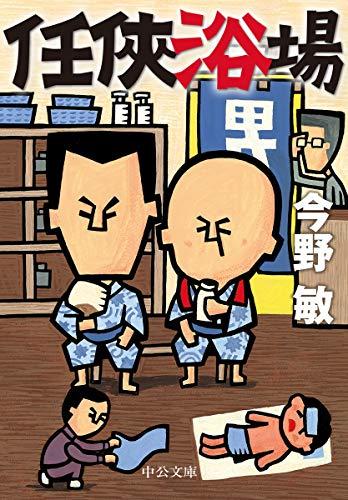 任侠浴場 (中公文庫, こ40-38)