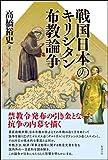 戦国日本のキリシタン布教論争