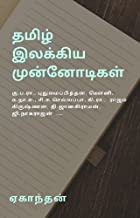 தமிழ் இலக்கிய முன்னோடிகள் Tamil Ilakkiya Munnodigal (Tamil Edition)