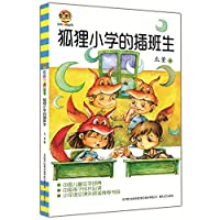 Small cloth tiger Series: Fox Elementary School for admission(Chinese Edition)