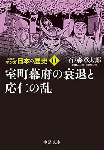 新装版 マンガ日本の歴史11-室町幕府の衰退と応仁の乱 (中公文庫 S 27-11)